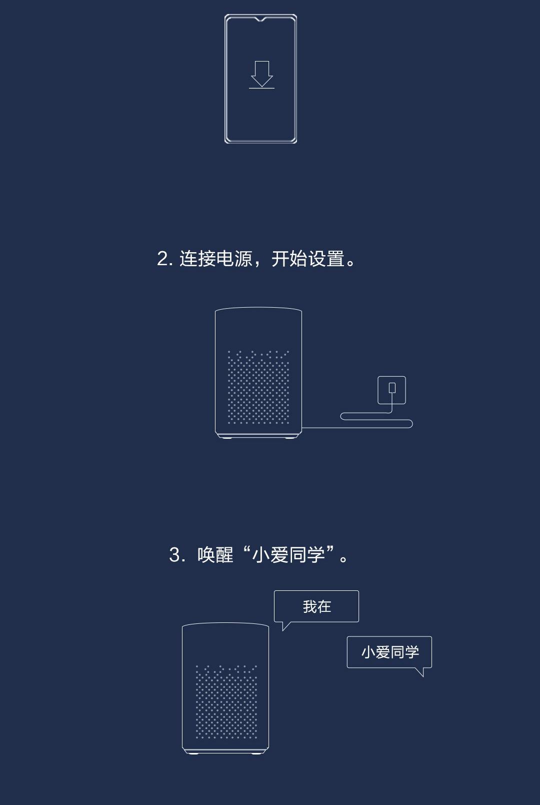 小米小爱音箱Play