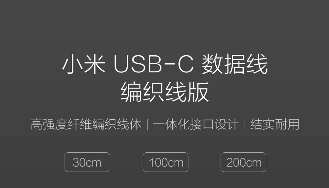 小米USB-C数据线 编织线版