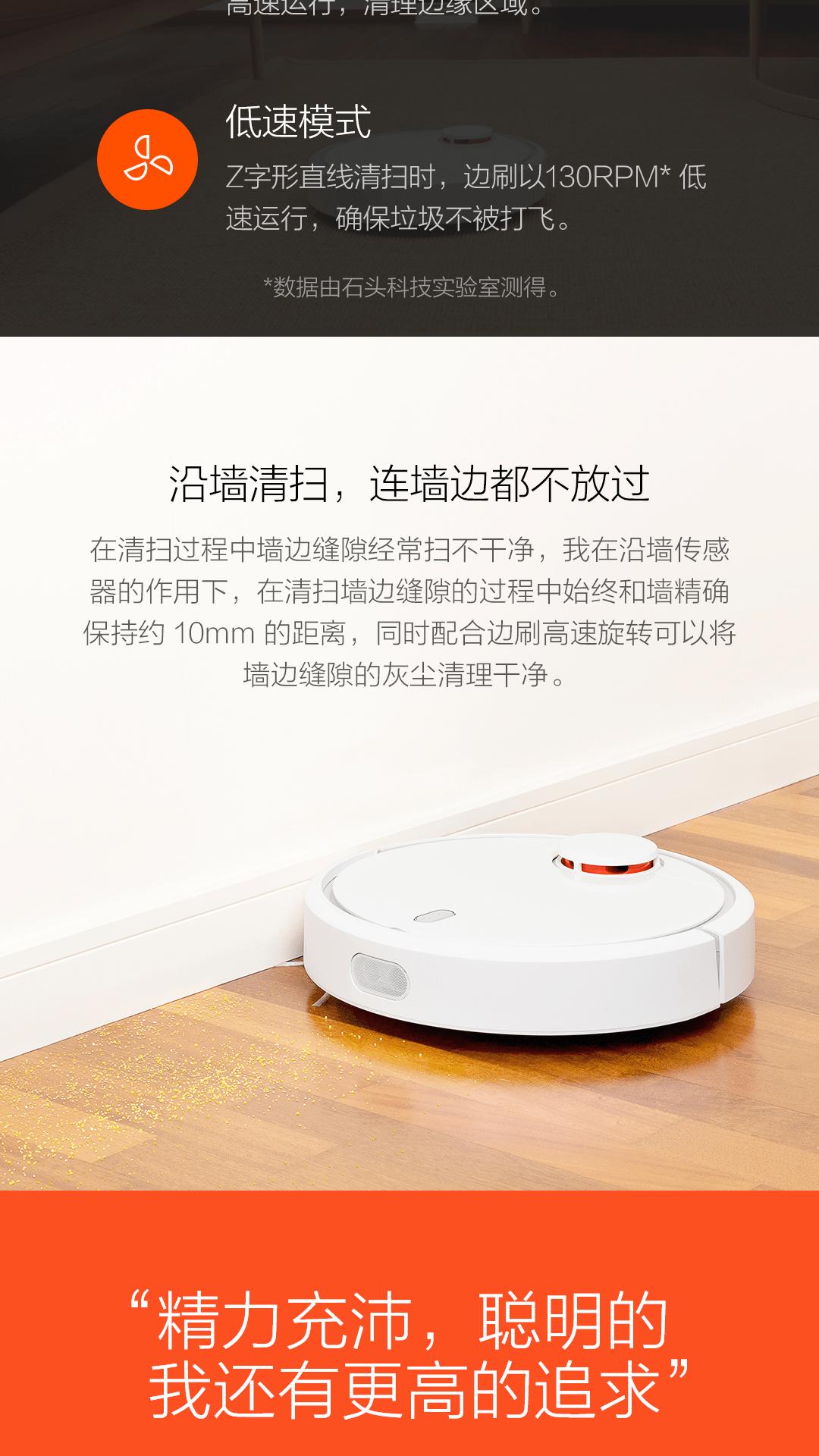 小米米家扫地机器人