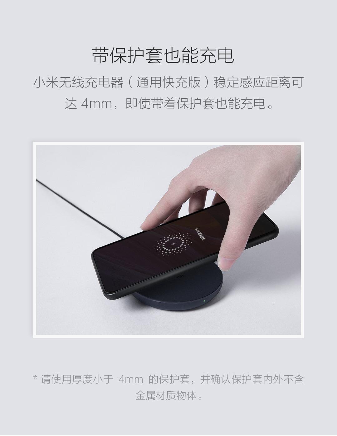 小米无线充电器