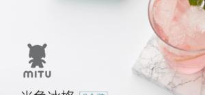 小米米兔冰格