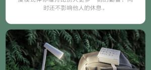 小米米家充电台灯