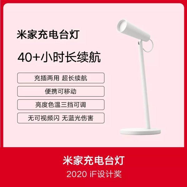 product_奇妙_米家充电台灯