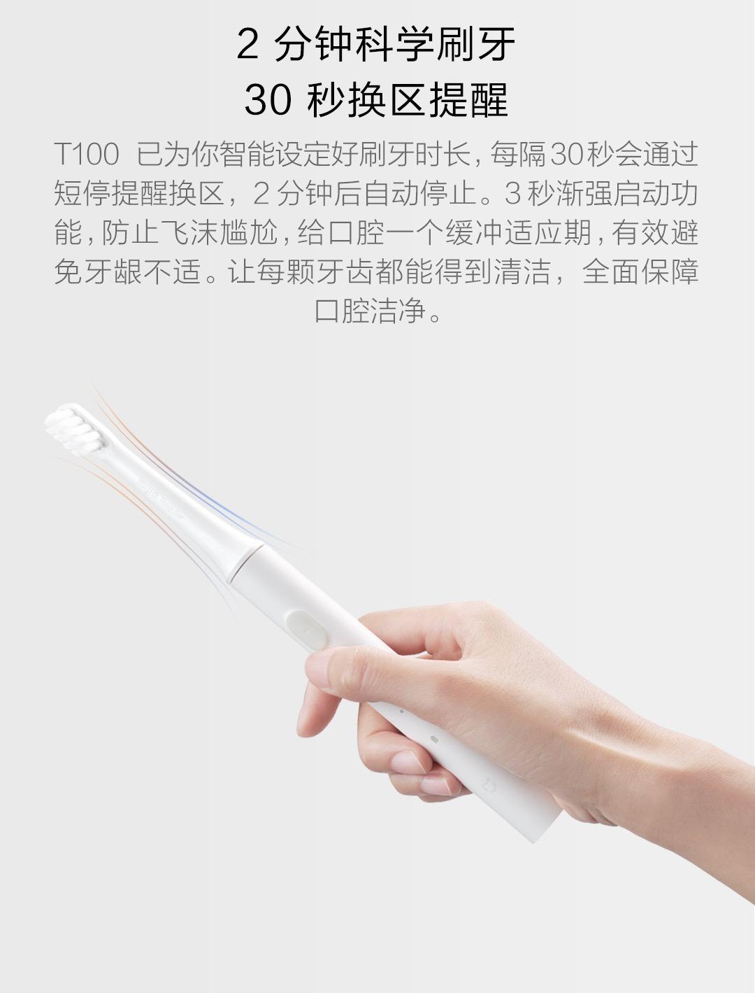 小米米家声波电动牙刷T100