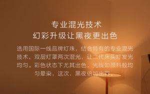 小米米家床头灯