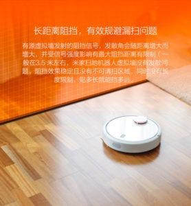 米家扫地机器人虚拟墙