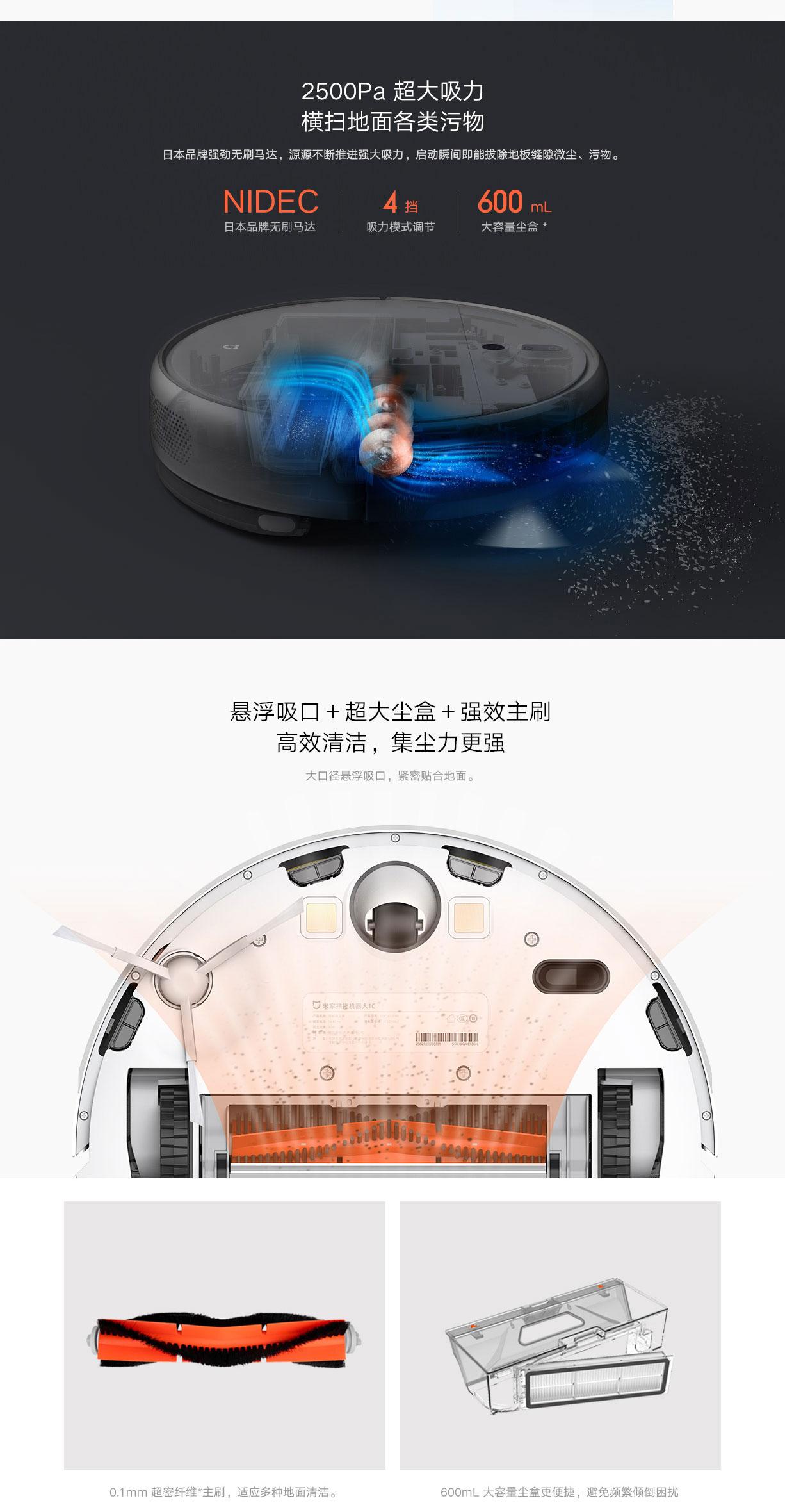 米家扫拖机器人1C