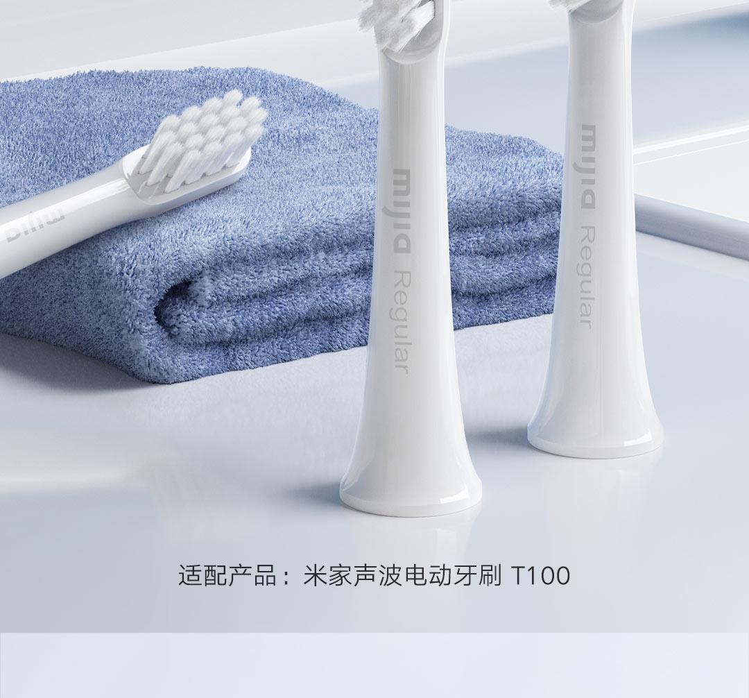 米家电动牙刷头(通用型)3支装