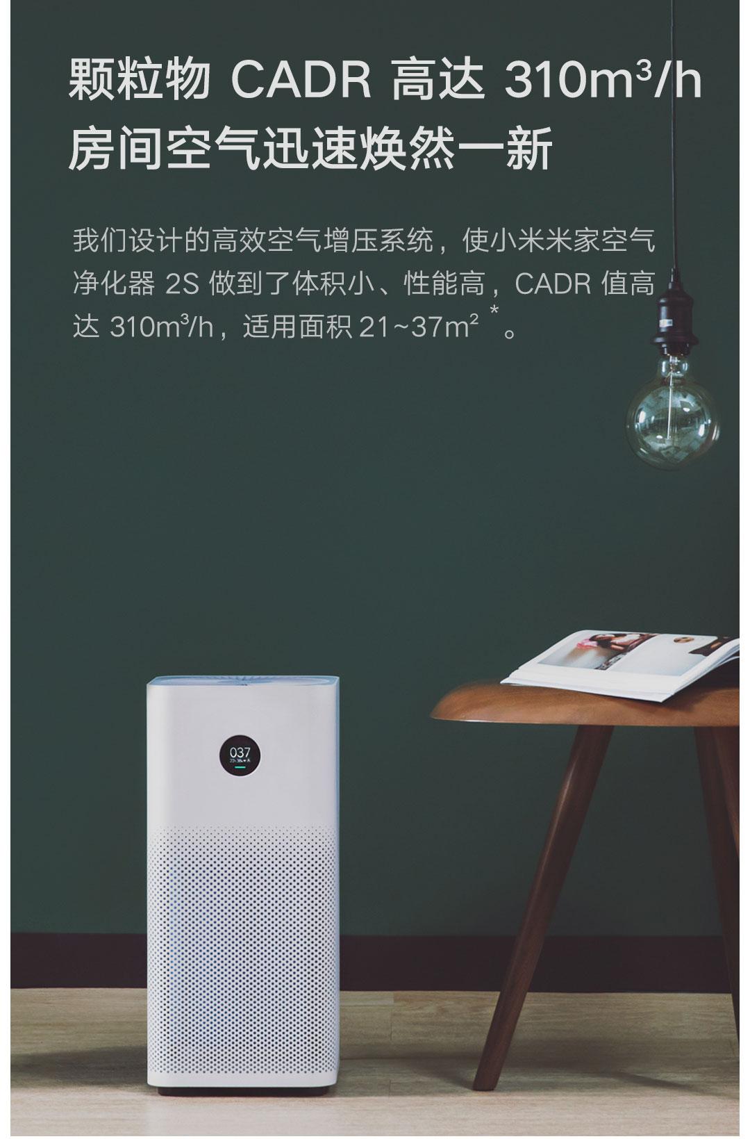 小米米家空气净化器2S