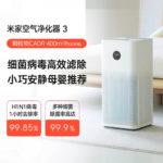 【小米 • 米家空气净化器3】除菌保护 | 低至32.1分贝静音运行