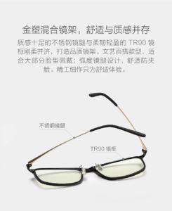 米家防蓝光护目镜