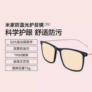 小米米家防蓝光护目镜Pro