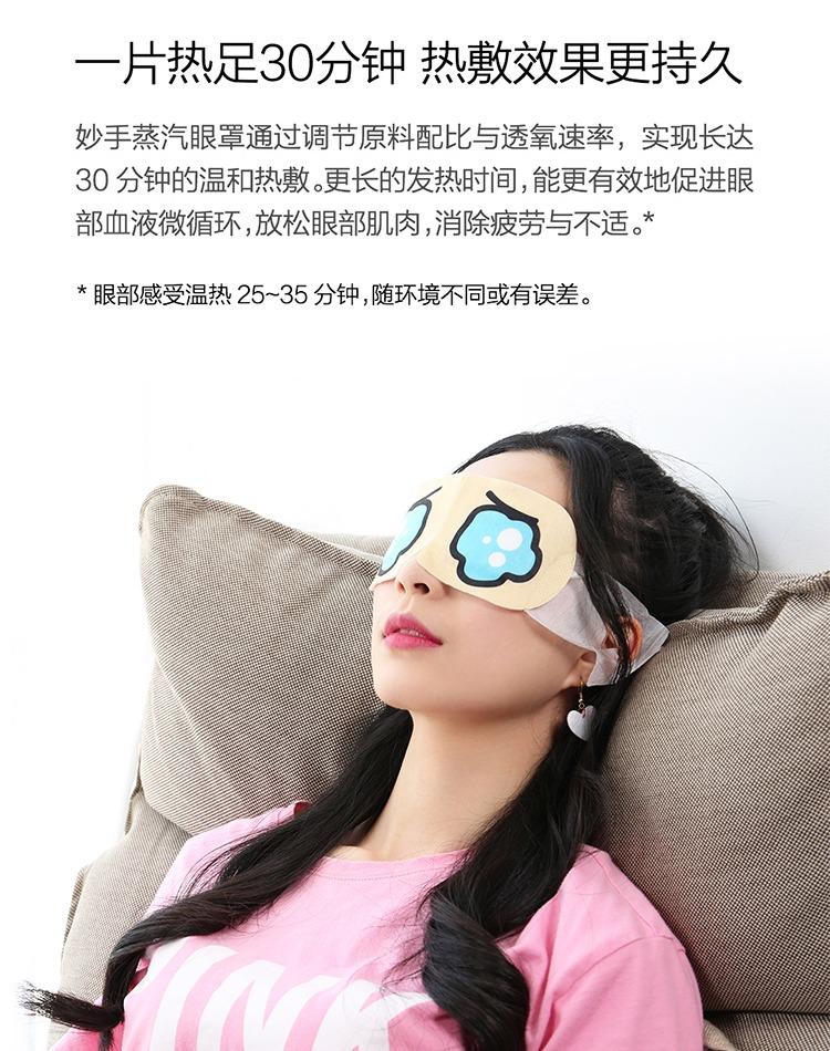妙手蒸汽眼罩