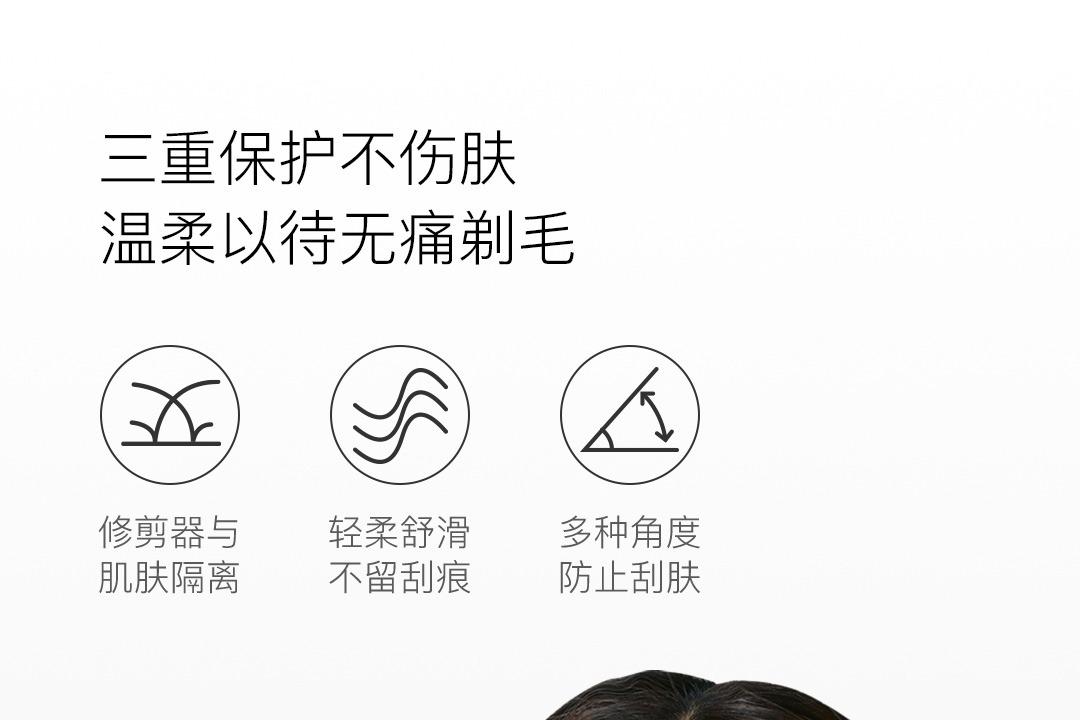 薇新多功能电动修眉器/剃毛器