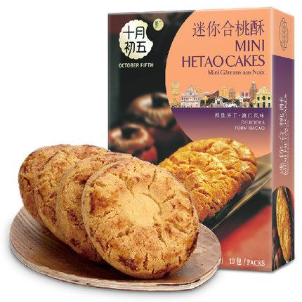 product_奇妙_十月初五迷你核桃酥