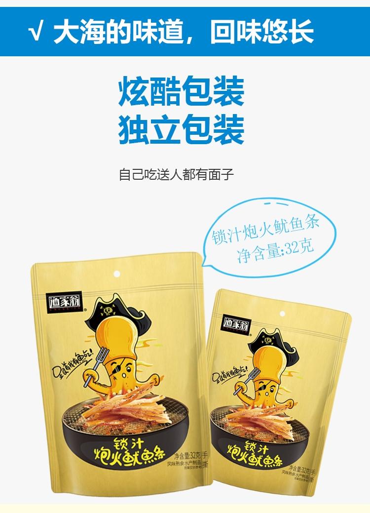 product_奇妙_渔家翁锁汁火泡鱿鱼条