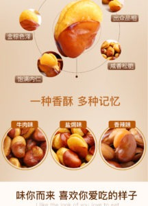 百草味兰花豆