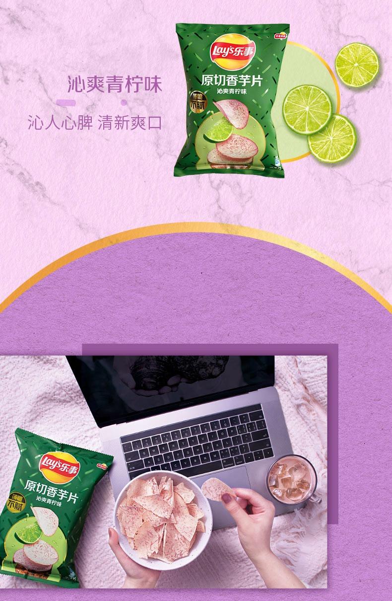 奇妙 -【乐事 • 原切香芋片】60g 沁爽青柠味 | 醇香海盐黑椒味
