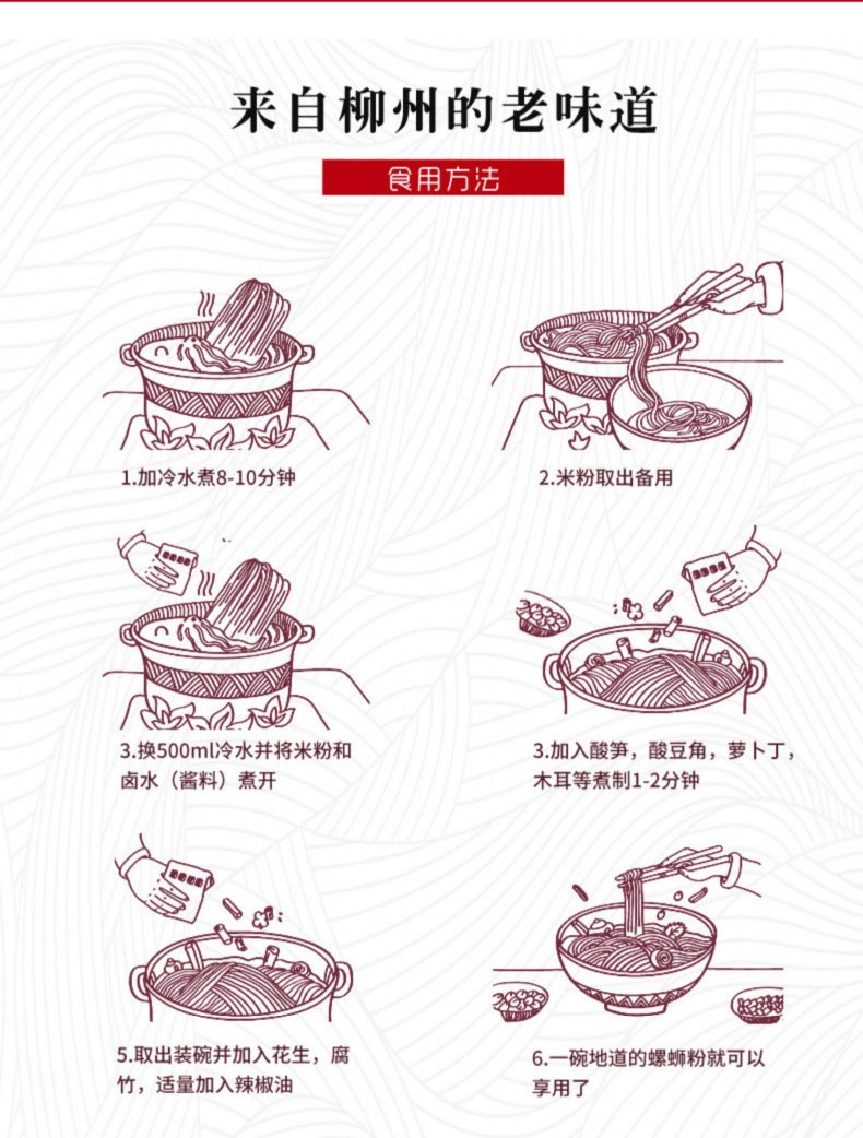 奇妙-【柳全 • 螺蛳粉】268g 汤鲜味美 | 劲辣爽口 | 辛香扑鼻 | 劲道爽滑