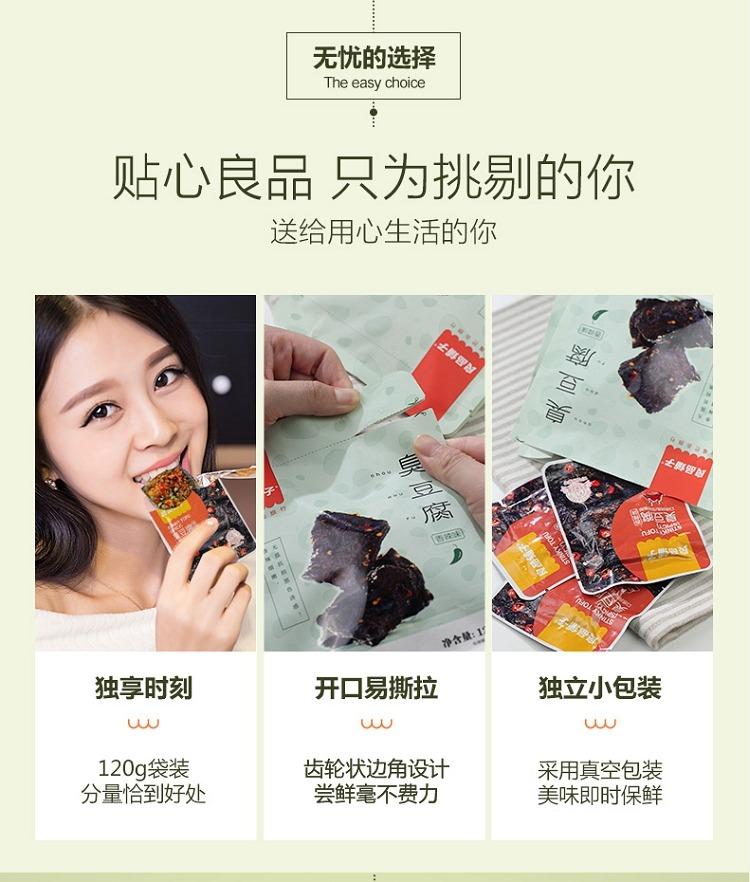 奇妙 -【良品铺子 • 臭豆腐】120g 香辣味 外焦里嫩 | 入口多汁