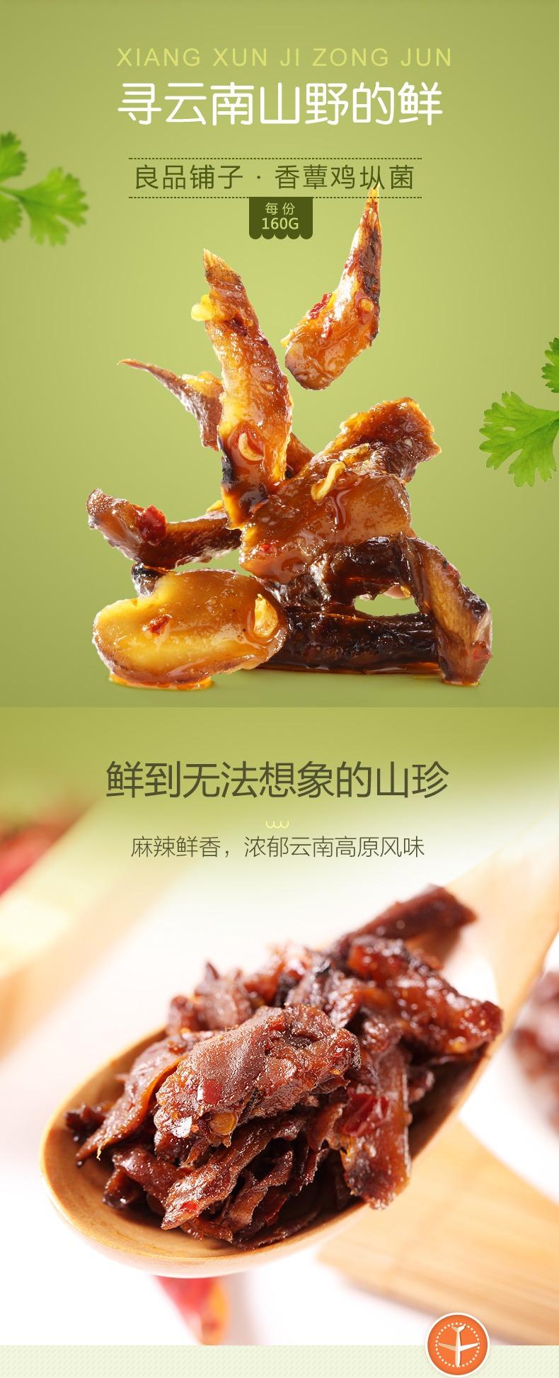 奇妙-良品铺子香蕈鸡枞菌