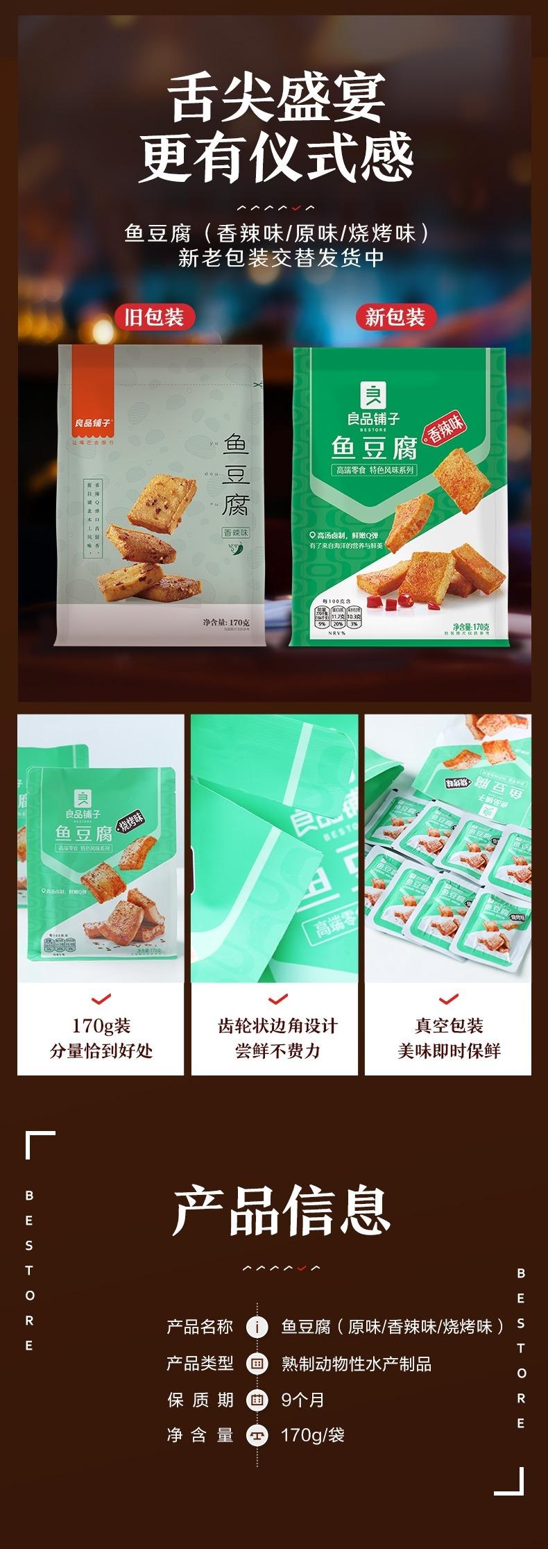 奇妙-良品铺子鱼豆腐香辣味