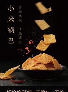 百草味小米锅巴