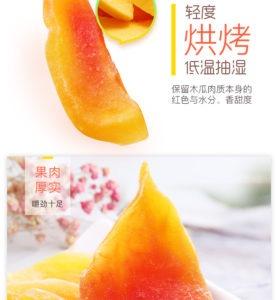 百草味木瓜干