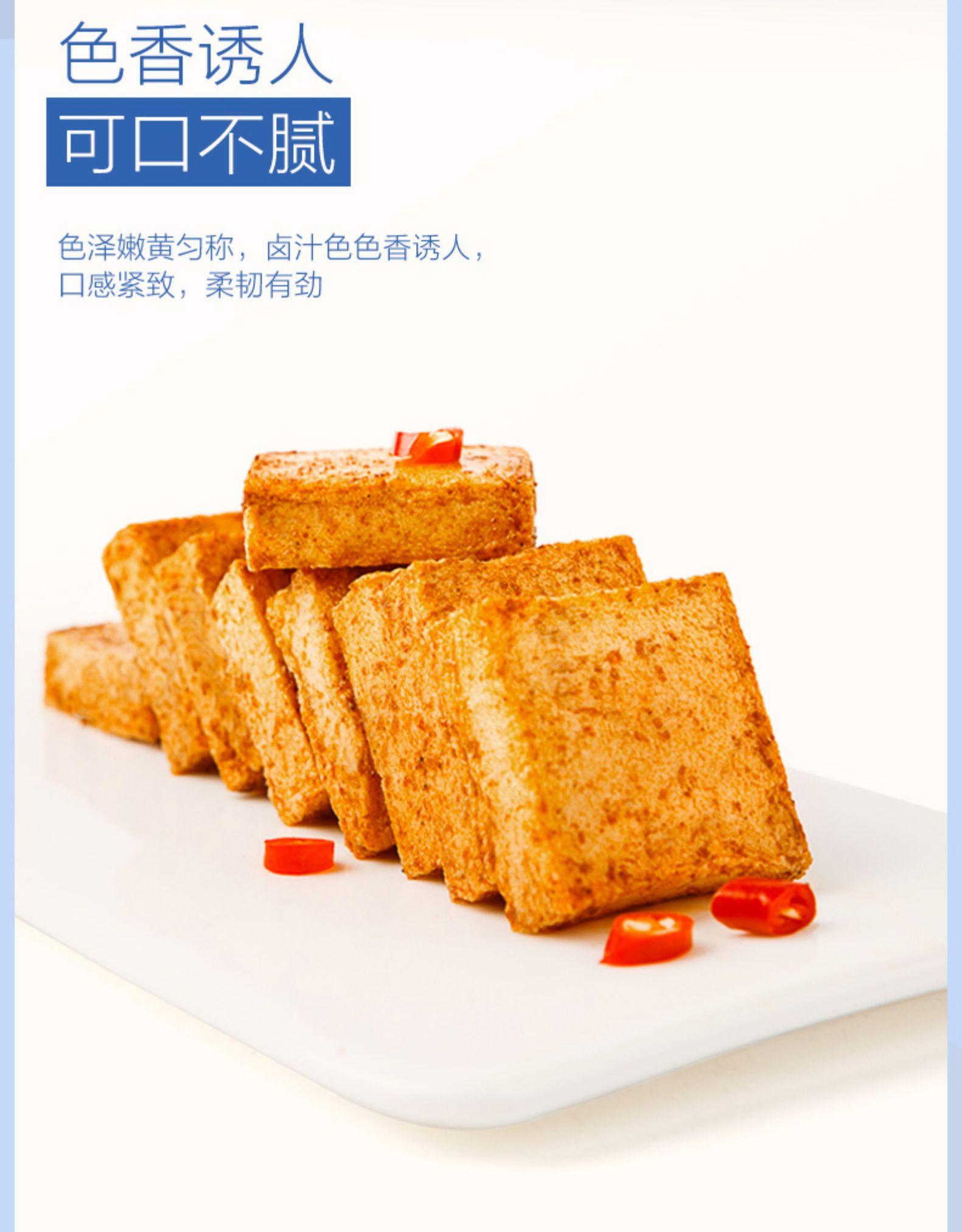 卫龙混合鱼豆腐