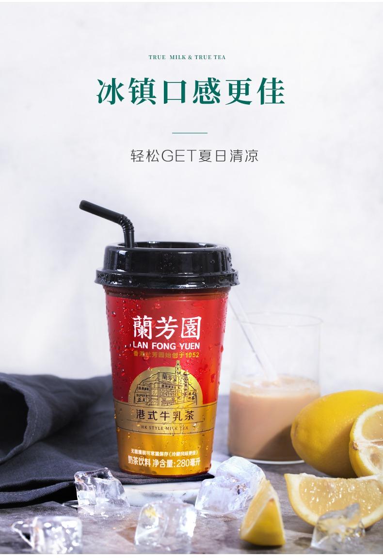 兰芳园港式牛乳茶