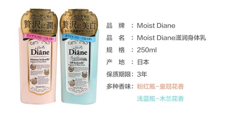 MOIST DIANE 超滋润保湿身体乳