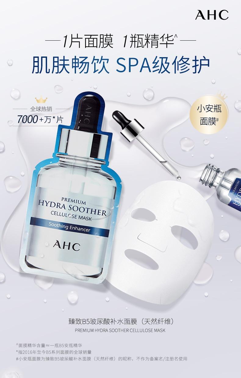 AHC臻致B5玻尿酸补水面膜