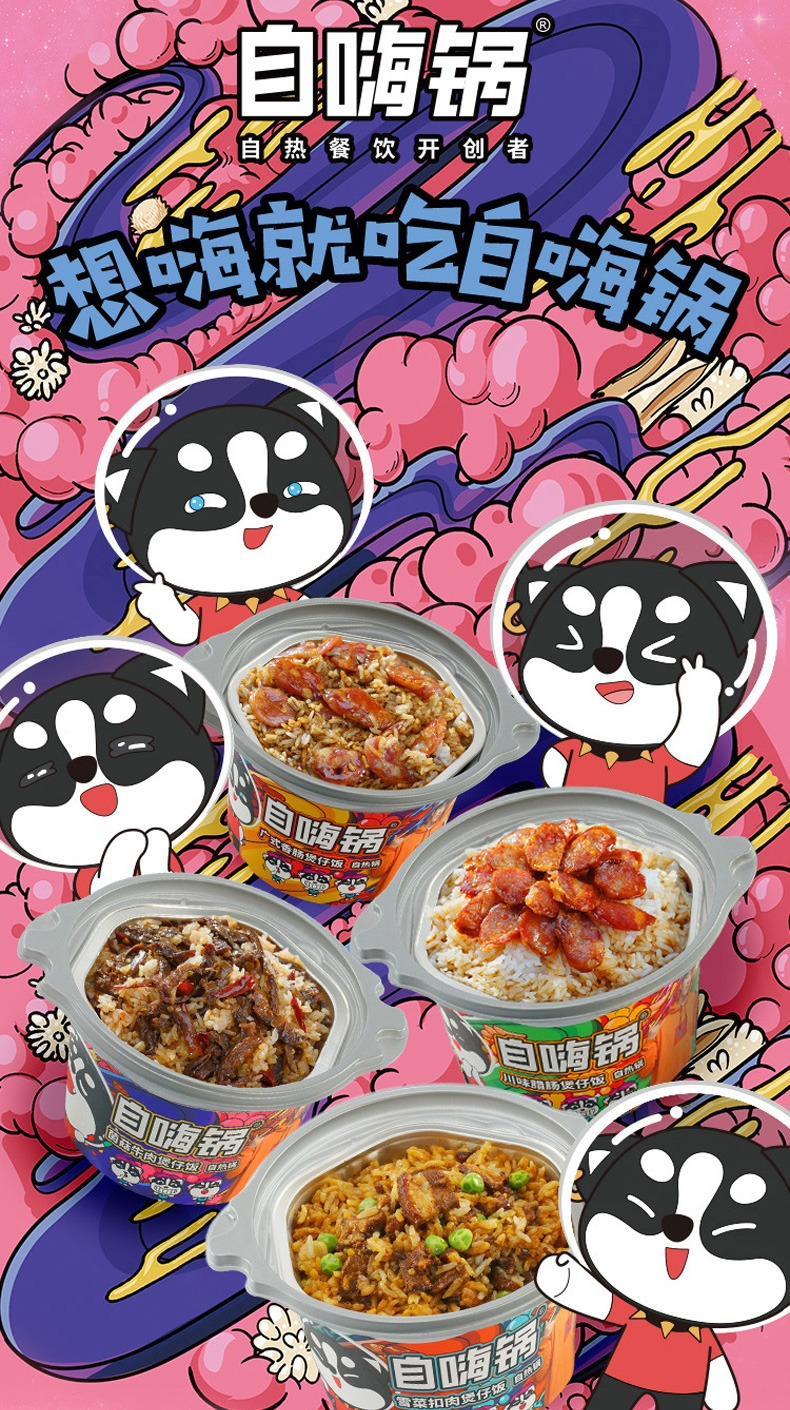 奇妙-【 自嗨锅 • 煲仔饭】245g 雪菜扣肉 | 广式香肠 | 川味腊肠 | 菌菇牛肉