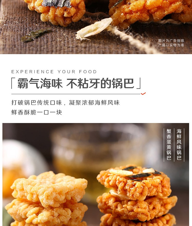奇妙-良品铺子海鲜锅巴:蟹香蛋黄锅巴