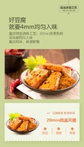 良品铺子香锅豆腐