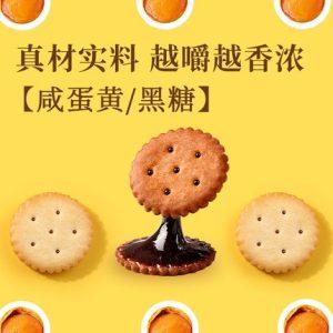 百草味麦芽饼干