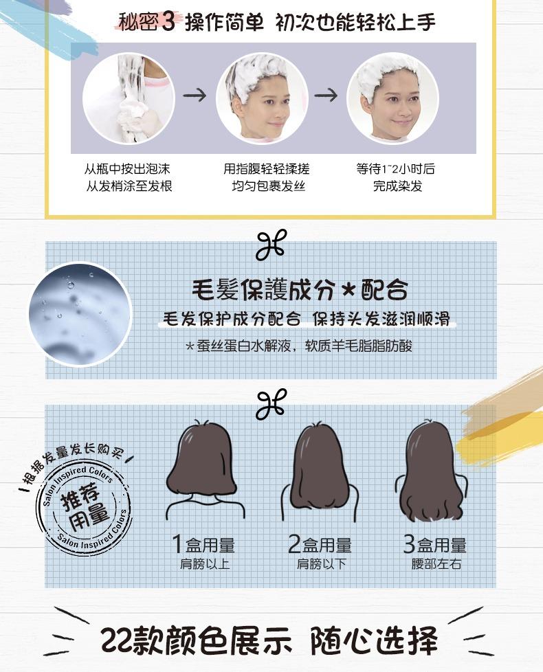 花王KAO泡沫染发剂