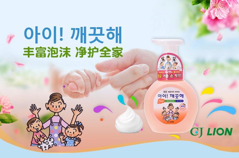 奇妙——狮王宝宝洗手液
