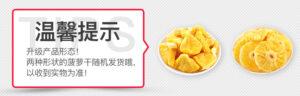 百草味菠萝干