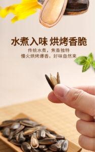百草味葵花籽