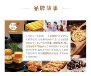十月初五蛋黄莲蓉月饼