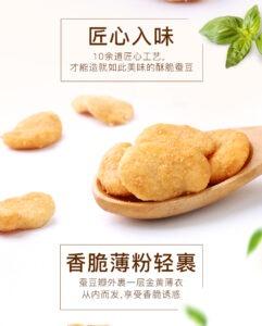 百草味蟹香蚕豆