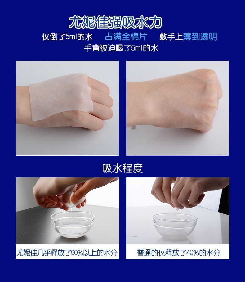 尤妮佳1/2省水湿敷专用化妆棉