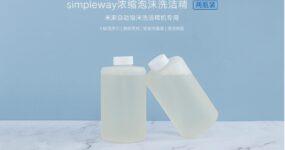 Simpleway浓缩泡沫洗洁精,源自天然的洁净