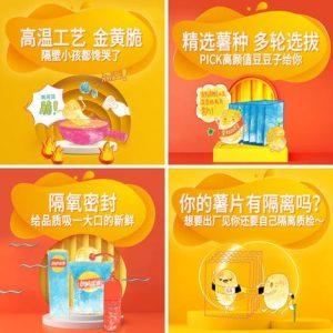 乐事中国味系列薯片