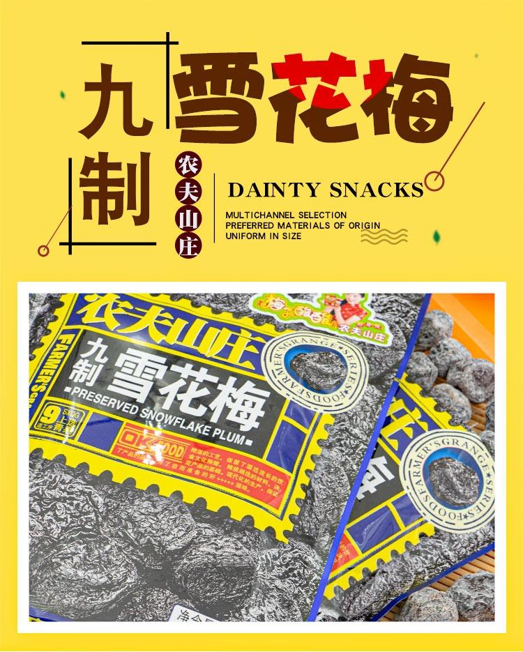 奇妙-农夫山庄九制雪花梅01