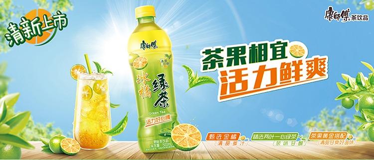 奇妙-康师傅冰橘绿茶01