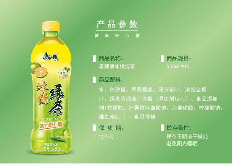 奇妙-康师傅冰橘绿茶02
