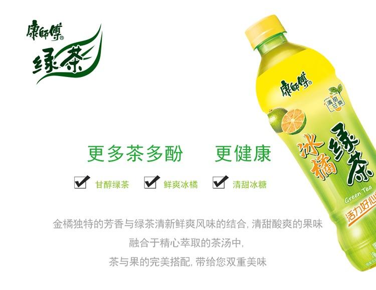 奇妙-康师傅冰橘绿茶03