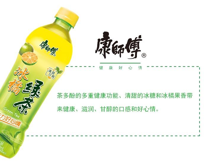奇妙-康师傅冰橘绿茶05
